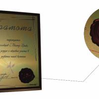 Грамота изготовлена из комбинации деревянной подложки (плакетки) и металлической пластины цвета золото шампань. Печать выполнена методом УФ печати комбинацией нескольких режимов. Использована фоновая печать рисунка, печать основного текста в режиме Премиум. С помощью лака достигнута рельефность бордюров и печати, имитирующей сургучный отпечаток.