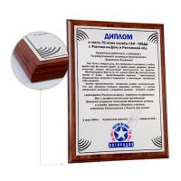 Основа - плакетка ламинат  вишня, формат А4, металлическая пластина - серебро матовое. Сублимационная печать.