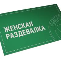 Табличка, лазерная гравировка. Материал - двухслойный пластик (зеленый/белый), толщина 1,6 мм. Подразумевается крепление с помощью двухстороннего скотча.