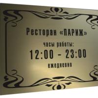 Табличка, лазерная гравировка. Материал - двухслойный пластик (золото матовое/черный), толщина 1,6 мм. Подразумевается крепление с помощью двухстороннего скотча.
