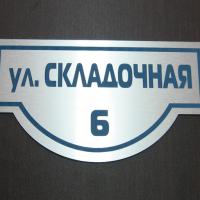 Уличный указатель. Лазерная гравировка. Материал - двухслойный пластик (серебро сатиновое/синий), толщина 1,6 мм, крепление - двухсторонний скотч.  Использование - внутри помещения, на улице под навесом.