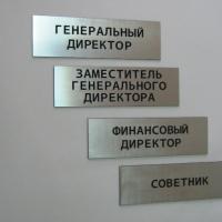 Таблички офисные. Лазерная гравировка Изготовлено из двухслойного пластика серебро сатиновое/черный толщиной 1,6 мм. На обратной стороне - скотч для крепления к стене.