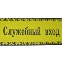 Табличка, лазерная гравировка. Материал - двухслойный пластик (желтый/черный), толщина 1,6 мм. Подразумевается крепление с помощью двухстороннего скотча.