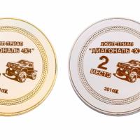 Для изготовления медалей использованы металлические заготовки разных цветов (золото, серебро) с декоративным орнаментом.  Изображение нанесено методом лазерной гравировки. По желанию для медали может быть подобран декоративный футляр.