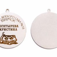 Для изготовления медали использована металлическая односторонняя заготовка (серебро).  Изображение нанесено методом лазерной гравировки.  По желанию для медали может быть подобран декоративный футляр.