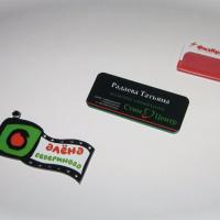 Образцы бейджев (простые и со сменным полем).  Материал основы - оргстекло различных цветов (черный, зеленый. красный), толщина 3 мм. Цветное изображение выполнено методом плоттерной (цифровой) печати на виниловой пленке с последующим креплением к основе.  Форма, цвет, размеры и тип крепления определяются заказчиком. Стоимость изделия определяется его габаритами.